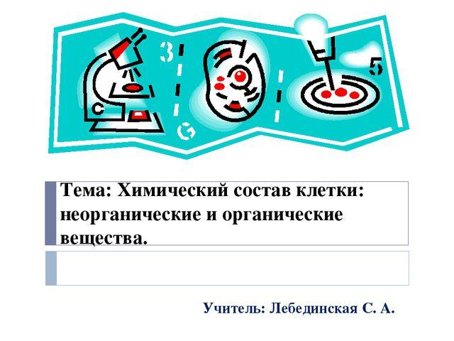Тема: Химический состав клетки: неорганические и органические вещества.  Учи...