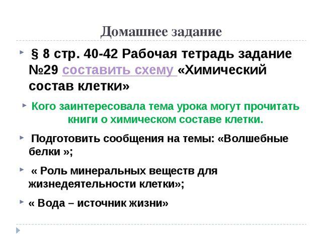 Домашнее задание § 8 стр. 40-42 Рабочая тетрадь задание №29 составить схему «...