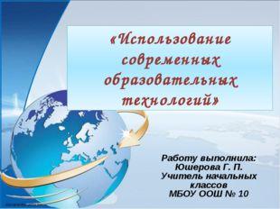 Работу выполнила: Юшерова Г. П. Учитель начальных классов МБОУ ООШ № 10 «Исп