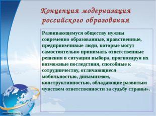 Концепция модернизация российского образования Развивающемуся обществу нужны