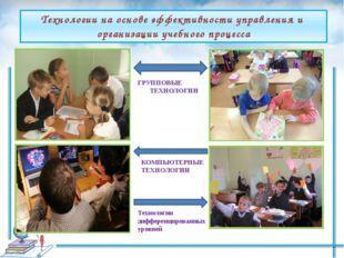 Технологии на основе эффективности управления и организации учебного процесса