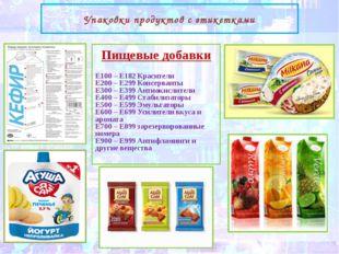 Упаковки продуктов с этикетками Пищевые добавки Е100 – Е182 Красители Е200 –