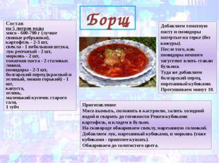 Борщ Состав на 5 литров воды мясо - 600-700 г (лучше свиные ребрышки), картоф