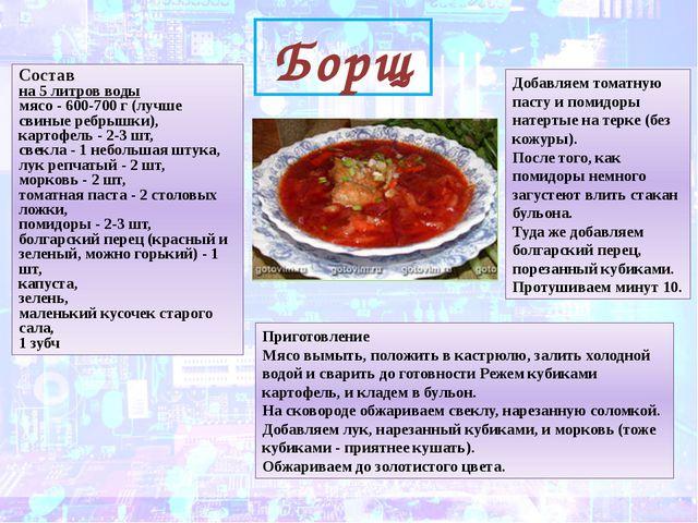 Борщ Состав на 5 литров воды мясо - 600-700 г (лучше свиные ребрышки), картоф...