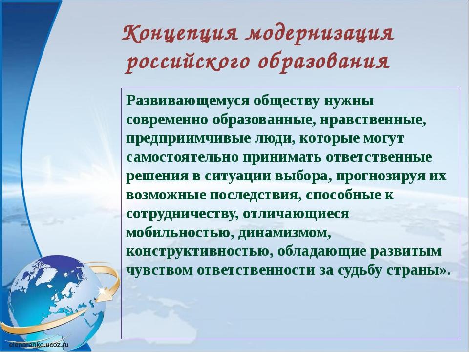 Концепция модернизация российского образования Развивающемуся обществу нужны...