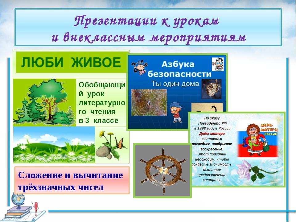 Презентации к урокам и внеклассным мероприятиям Обобщающий урок литературного...