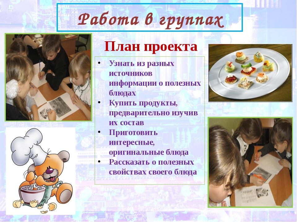 Работа в группах План проекта Узнать из разных источников информации о полезн...