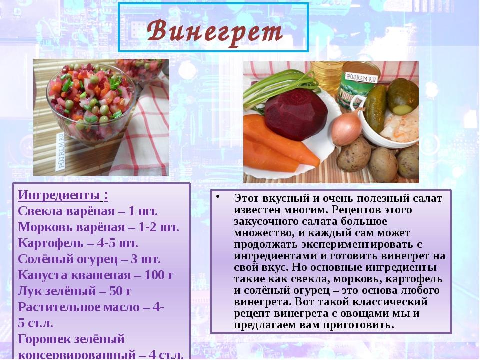 Винегрет Ингредиенты : Свекла варёная–1шт. Морковь варёная–1-2шт. Карто...