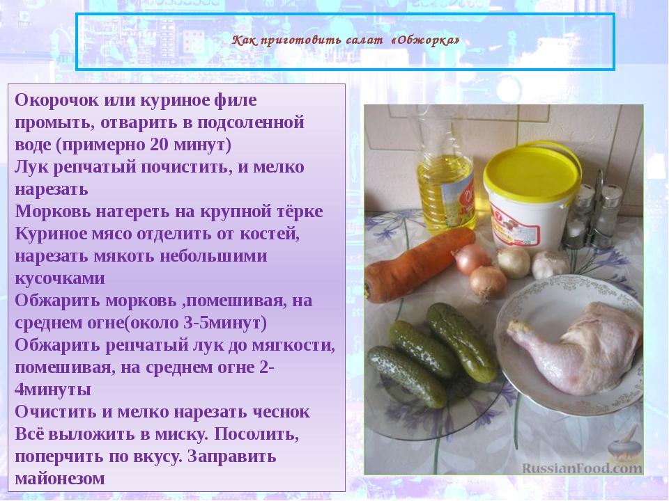Как приготовить салат «Обжорка» Окорочок или куриное филе промыть, отварить...