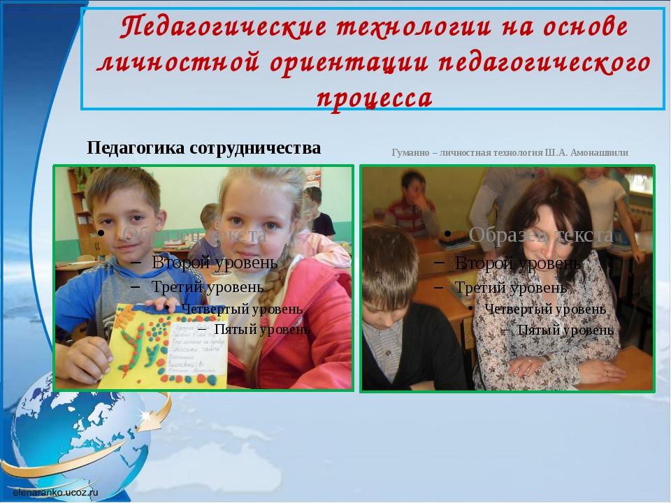 Педагогические технологии на основе личностной ориентации педагогического про...