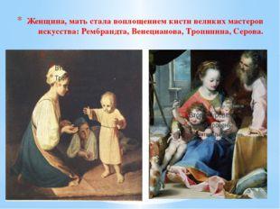 Женщина, мать стала воплощением кисти великих мастеров искусства: Рембрандта,