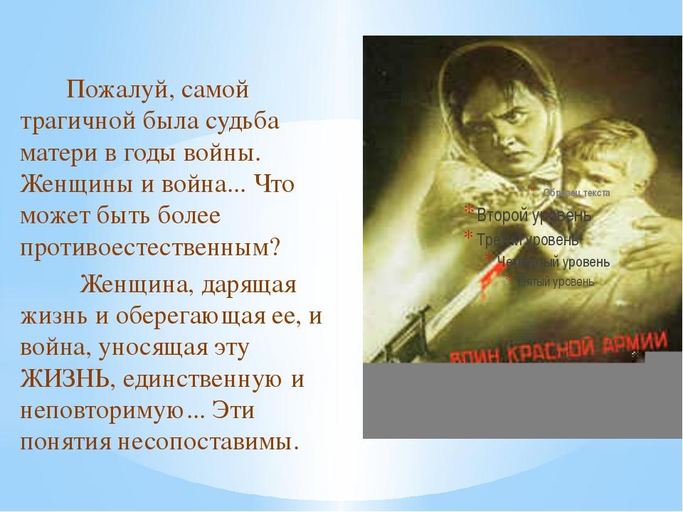 Пожалуй, самой трагичной была судьба матери в годы войны. Женщины и война......