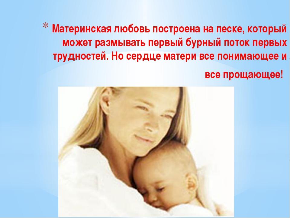 Материнская любовь построена на песке, который может размывать первый бурный...