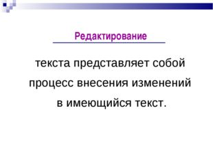 текста представляет собой процесс внесения изменений в имеющийся текст. Редак
