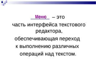 – это часть интерфейса текстового редактора, обеспечивающая переход к вып