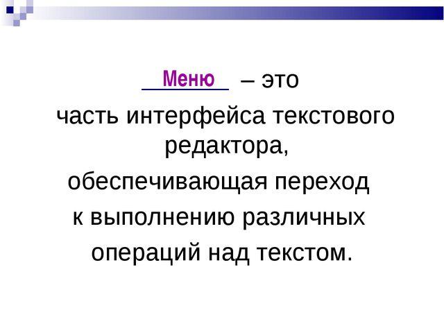 – это часть интерфейса текстового редактора, обеспечивающая переход к вып...