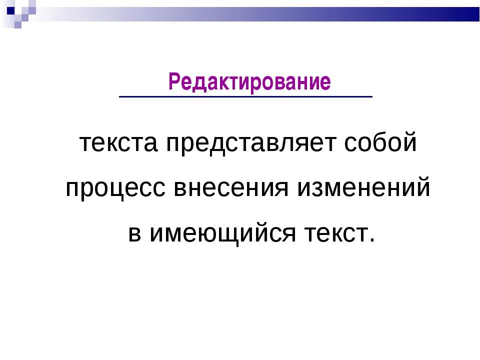 текста представляет собой процесс внесения изменений в имеющийся текст. Редак...