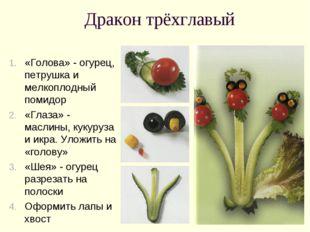 Дракон трёхглавый «Голова» - огурец, петрушка и мелкоплодный помидор «Глаза»