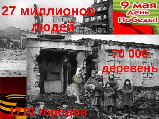1710 городов 70 000 деревень 27 миллионов людей