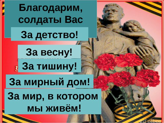 Благодарим, солдаты Вас За жизнь! За детство! За весну! За тишину! За мирный...