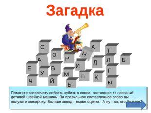 Загадка К Т А П А Н Л И С О М Д В Р Помогите звездочету собрать кубики в слов