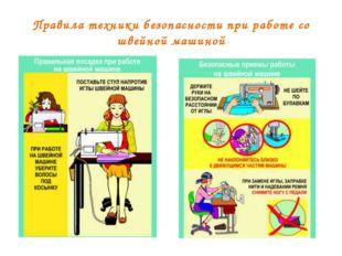 Правила техники безопасности при работе со швейной машиной