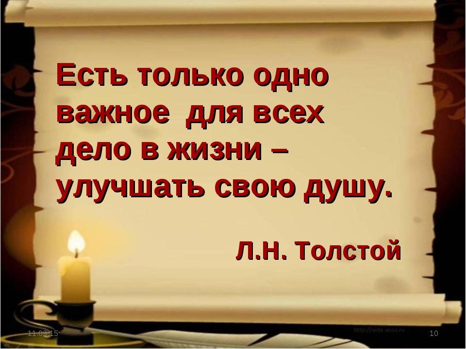 * * Есть только одно важное для всех дело в жизни – улучшать свою душу. Л.Н....