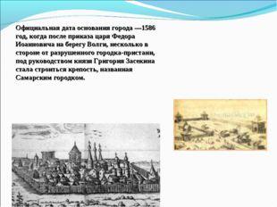 Официальная дата основания города—1586 год, когда после приказа царя Федора