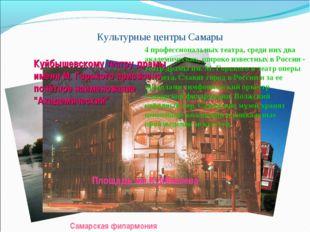 Культурные центры Самары 4 профессиональных театра, среди них два академическ