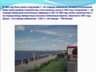 В 1940 году было начато сооружение 1 – ой очереди набережной. Великая Отечест