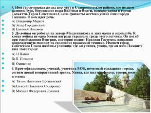4. Имя героя-моряка до сих пор чтят в Ставропольском районе, его именем назва