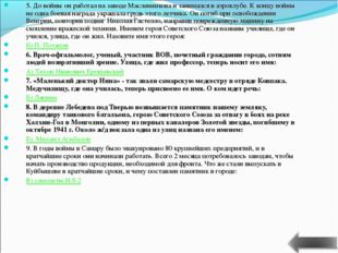 5. До войны он работал на заводе Масленникова и занимался в аэроклубе. К конц