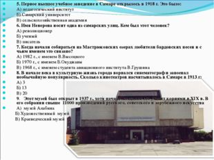5. Первое высшее учебное заведение в Самаре открылось в 1918 г. Это было: А)