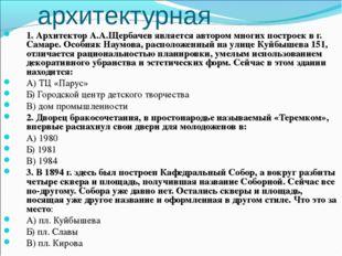 Самара архитектурная 1. Архитектор А.А.Щербачев является автором многих постр