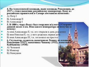 4. На Алексеевской площади, ныне площадь Революции, до 1917 г. стоял памятник