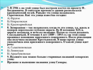 7. В 1906 г. на этой улице был построен костел по проекту Ф. Богдановича. В с