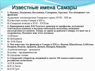 Известные имена Самары 1. Орловы, Левашовы, Бестужевы, Самарины, Урусовы. Что
