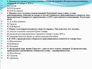 5. Основатель научного кумысолечения и владелец первой в России кумысолечебни