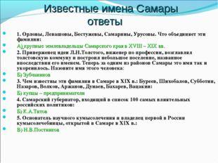Известные имена Самары ответы 1. Орловы, Левашовы, Бестужевы, Самарины, У