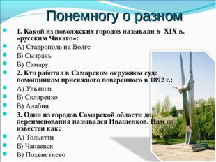 Понемногу о разном 1. Какой из поволжских городов называли в XIX в. «русским