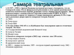 Самара театральная 1. В 1907 – 1908 гг. братья Ивановы построили ресторан «Ак
