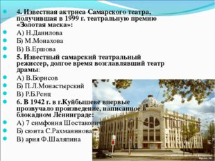 4. Известная актриса Самарского театра, получившая в 1999 г. театральную прем