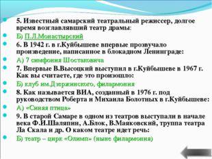 5. Известный самарский театральный режиссер, долгое время возглавлявший театр