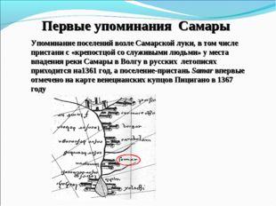 Первые упоминания Самары Упоминание поселений возле Самарской луки, в том чис