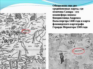 Обнаружено еще две средневековых карты, где отмечена Самара - это планисфера