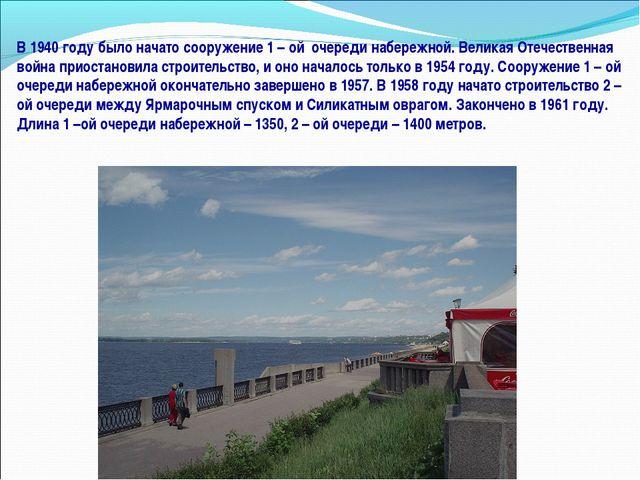 В 1940 году было начато сооружение 1 – ой очереди набережной. Великая Отечест...