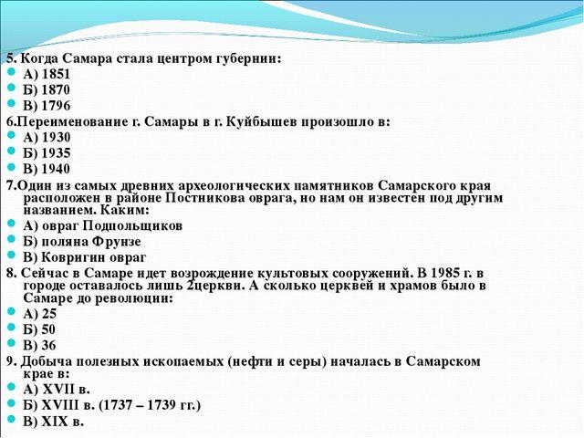 5. Когда Самара стала центром губернии: А) 1851 Б) 1870 В) 1796 6.Переименова...