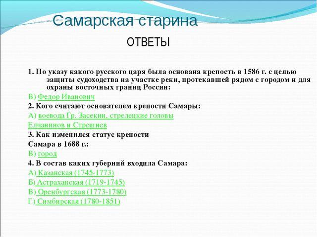 Самарская старина 1. По указу какого русского царя была основана крепость в...