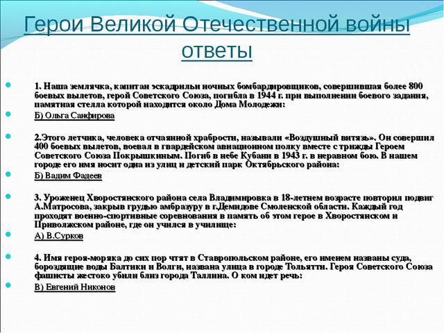 Герои Великой Отечественной войны ответы 1. Наша землячка, капитан эскадрильи...