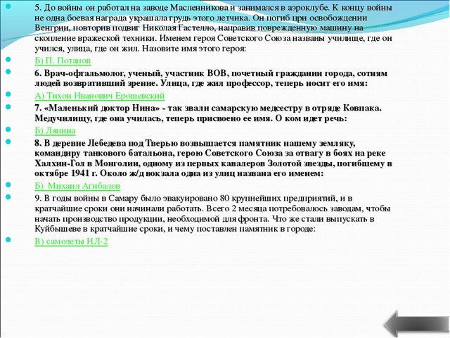 5. До войны он работал на заводе Масленникова и занимался в аэроклубе. К конц...